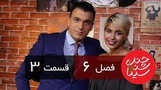 "Chandshanbeh Ba Sina - ""Season 6 Episode 3"" OFFICIAL VIDEO"