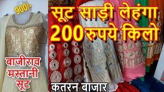 Suit Saree Lehenga Bollywood Movies Clothes in Cheap Price | Katran Market | Go Girls....