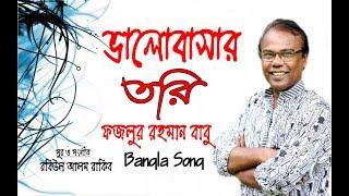 Fazlur Rahman Babu Song   Valobasar Tori   ভালোবাসার তরি   Lyrical Video