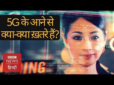 5G Mobile Network कितना ख़तरनाक हो सकता है BBC Click with Vidit BBC Hindi