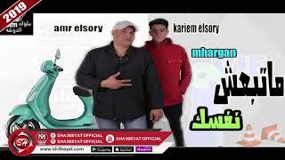 مهرجان متبعش نفسك غناء كريم السورى - عمرو السورى 2019 ( ملوك الدوشة )