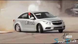 المعزوفه الزينه تفحيط سيارات😲😲