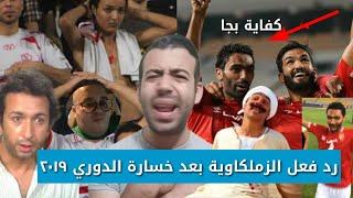 رد فعل الزملكاوية بعد خسارة الدوري المصري ٢٠١٩ وفوز النادي الاهلي بالدوري