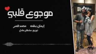 ايمان بطمة - محمد قمبر - موجوع قلبي (حصري)  | Iman Batma - Mohamed Qambar - mawjou3 qarbi