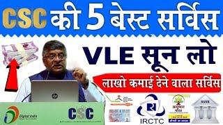 CSC 5 BIG SERVICE: ये 5 सर्विस VLE को बना देगा अमीर, CSC Top 5 Service