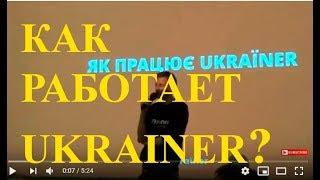 Как Работает Экспедиция Ukrainer Expedition? Отчет в iZONE, Киев