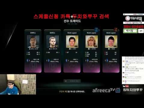 FiFA Online 3 EP.12 มาดูเซิร์ฟเกาหลีแลกเปลี่ยน