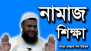 Bangla Waz নামাজ শিক্ষা - আব্দুর রাজ্জাক বিন ইউসুফ | Namaz Shikkha by Abdur Razzak | Free Bangla Waz