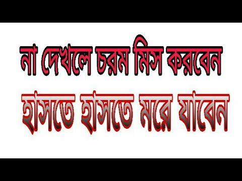 Xxx Mp4 Bengali Funny Dance Aam Paka Jam Paka 3gp Sex