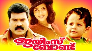 Malayalam Full Movie | JAMES BOND | Kalabhavan Mani & Vani Viswanath