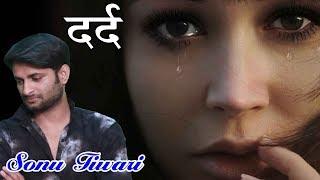 सबसे दर्द भरा गीत 2017 - दर्द ऐ जुदाई  - Dard E Judaai  - Pyar Mohabbat - Hindi Sad Songs