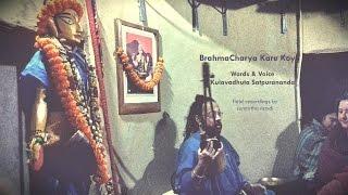 BrahmaCharya Kare Koy Jano TaKi Mohashoy by Kulavadhuta Satpurananda