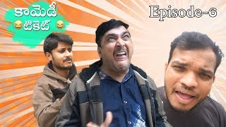 Must Watch Comedy Video For Everyone | Comedy Ticket Episode-6 |  FreeTicket