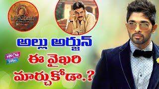 అల్లు అర్జున్ కి ఎందుకంత ఇది! Allu Arjun Attitude After Sarinodu Success | YOYO Cine Talkies
