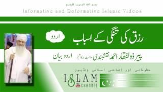 Rizq Ki Tangi Ka Sabab by Peer Zulfiqar Ahmad Naqshbandi Sahab