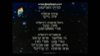 Little Einsteins - credits (Hebrew)