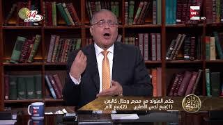 وإن أفتوك - حكم أكل المتولد من مُحرم وحلال كالبغل