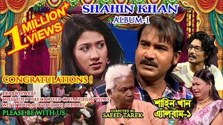 শাহিন খানের ধামাল কৌতুক। এ্যালবাম- ১।।  SHAHIN KHAN FATAFATI COMEDY Album -1