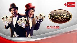 تياترو مصر - الموسم الرابع | مسرحية راجل البيت - الجمعة 23 نوفمبر 2018 - الحلقة الكاملة
