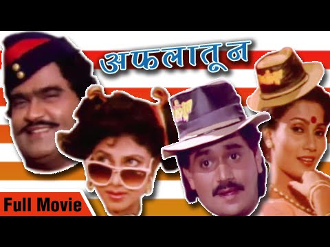 Aflatoon   Full Movie   Ashok Saraf, Laxmikant Berde   Superhit Comedy Marathi Movie
