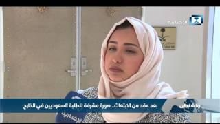 بعد عقد من الابتعاث.. صورة مشرفة للطلبة السعوديين في الخارج