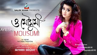 O MOUSUMI | Mousumi | New Music Video 2017 | Sangeeta