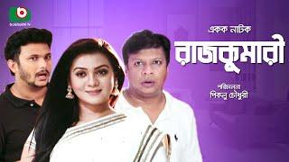 Eid-ul-Azha Special  Hasir Bangla Natok-2016 | Rajkumari Ft-Inthekhab Dinar, Nayeem, Nisha