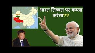 REPOST - क्या भारत, चीन को तिब्बत की सीमा पर घेरने की कोशिश कर रहा है??