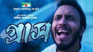 GRASH (গ্রাস) OFFICIAL TRAILER ।  IMPRESS TELEFILM MOVIE । CHANNEL I TV