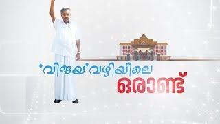 Vijaya Vazhiyile Orandu   വിജയ വഴിയിലെ ഒരാണ്ട്   May 25 2017