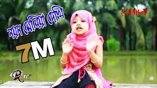Noyon meliya dekhine chahiya moron amar eto kace।। নয়ন মেলিয়া দেখিনি চাহিয়া মরন।। বাংলা গজল ।।