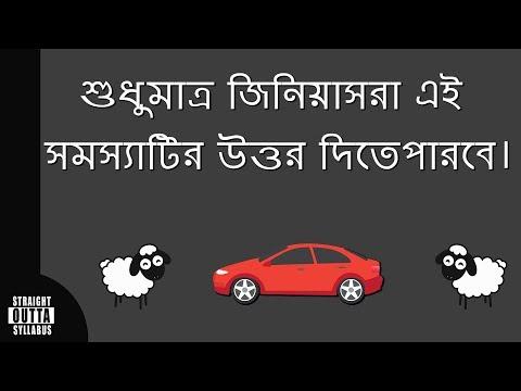 Xxx Mp4 Monty Hall Problem Bangla মন্টি হল প্রবলেম Straight Outta Syllabus 3gp Sex