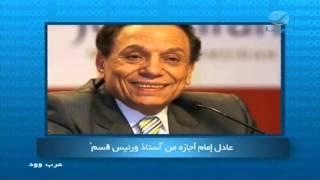 عرب وود : عادل إمام أجازة من ''استاذ ورئيس قسم''