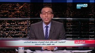 """اخر النهار - وزير التعليم: """"لست وزيرللتغذية المدرسية"""" خالد صلاح : ليس هو الخطاب الذي ينتظرة الناس"""