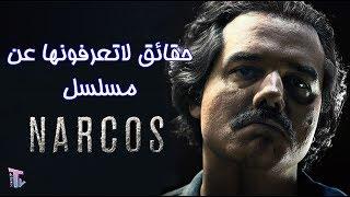 حقائق لا تعرفونها عن مسلسل ناركوس - Narcos