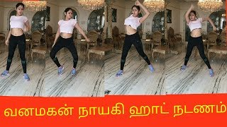 vanamagan heroin sayesh saigal hot dance video