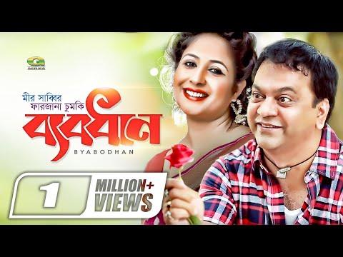 Xxx Mp4 Bangla HD Comedy Natok Bebodhan ব্যবধান Ft Mir Sabbir Farzana Chumki Ashraf Kabir 3gp Sex