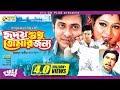 Hridoy Shudu Tomar Jonno - হৃদয় শুধু তোমার জন্য l Shakib Khan l Shabnur l Bangla Movie