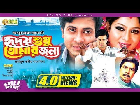 Xxx Mp4 Hridoy Shudu Tomar Jonno L Shakib Khan L Shabnur L Bangla Movie 3gp Sex