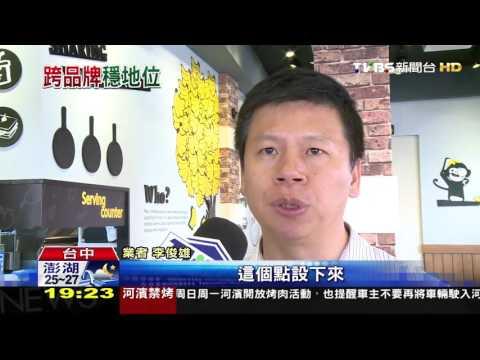 【TVBS】連鎖早餐跨足海外 更自創品牌搶全日客