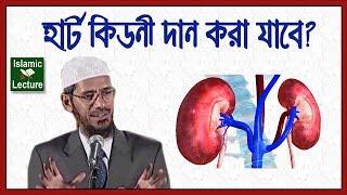 শরীরের অঙ্গ প্রতঙ্গ দান করা কি ইসলামে বৈধ? Dr Zakir Naik Bangla Lecture New Part-98