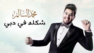 محمد السالم - شكله في دبي (حصريا) |2016| (Mohamed Alsalim - Shakla Fe Dubai (Exclusive Lyric Clip
