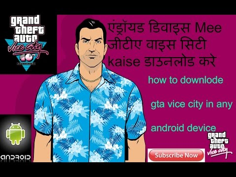 how to downlode & install  gta vice city in any android device in hindi/urdu