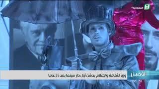وزير الثقافة والإعلام يدشن أول دار سينما بعد 35 عامًا