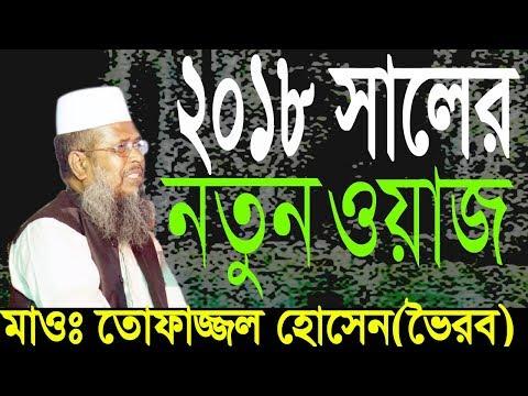 Xxx Mp4 2018 সালের নতুন ওয়াজ Tofazzal Hossain Voirobi New Bangla Waz 2018 3gp Sex