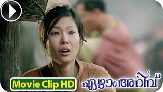 7Aum Arivu - Malayalam  Movie 2013  - Beautiful Scene 4 [HD]
