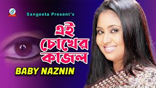 Ei Chokher Kajol  - Baby Naznin Music Video - Dusto Sele