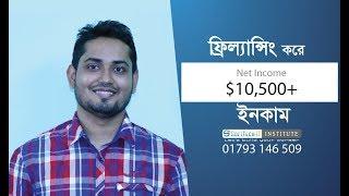 আউটসোর্সিং বা ফ্রিল্যান্সিং || Successful Student || Freelancer || Wordpress || Outsourcing