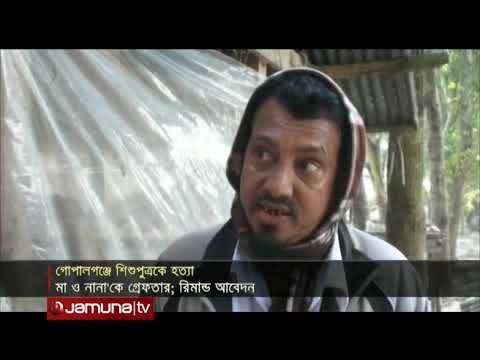 Xxx Mp4 গোপালগঞ্জে শিশুপুত্রকে হত্যায় মা ও নানা Jamuna TV 3gp Sex