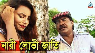 Comedy King Shahin - Nari Lovi Jati | নারী লোভী জাতি | Bangla Koutuk 2017